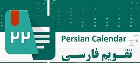 دانلود تقویم فارسی اندروید